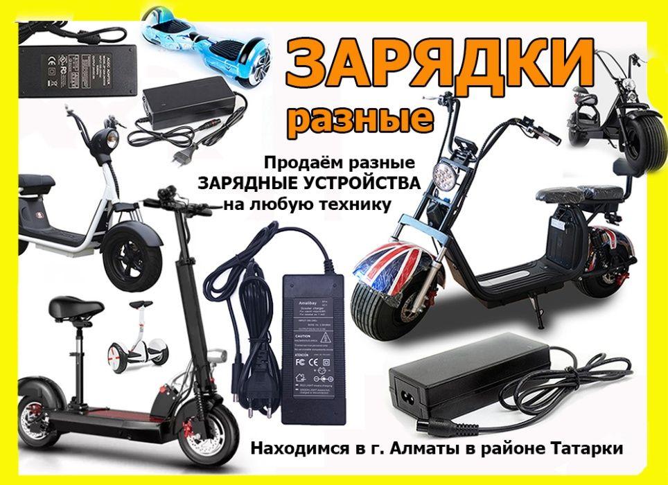 на любые самокаты скутеры для мопеда с АКБ ЗАРЯДНЫЕ УСТРОЙСТВА зарядки