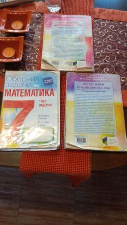 Сборник по математика на издателство Просвета