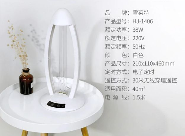 Кварцевая лампа 38 Ватт. Бактерицидная, ультрафиолетовая