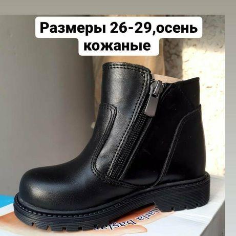 Обувь детская кожаные