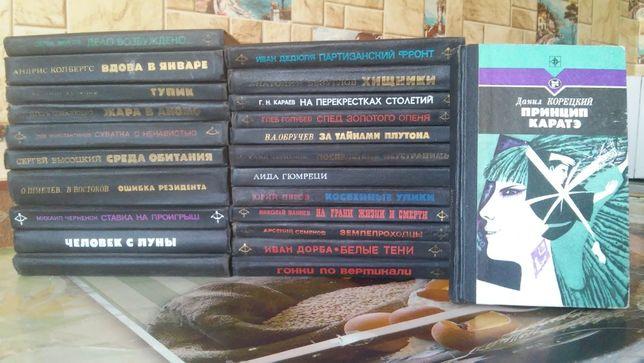 """Книги из серии """"Стрела"""""""