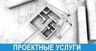 проекты, апз, архучёт, акт ввода, перепланировка, геодезия, топосъёмка