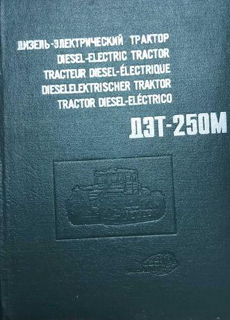 """Продам ремонтный """"Каталог  деталей и узлов трактора ДЭТ-250 М """""""