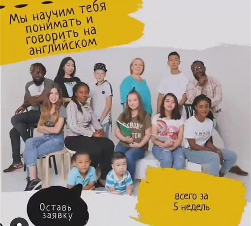 Курсы английского языка с носителями из Канады, Британии и Австралии.