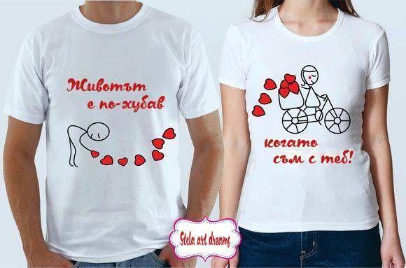 ПРОМОЦИЯ! Тениски за влюбени двойки в р-ри XS, S, M, L, XL, XXL, XXXL