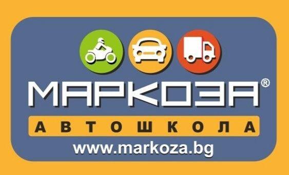 Шофьорски курсове в Бургас-Автошкола Маркоза