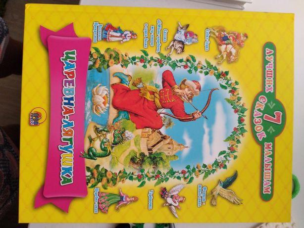 Детские книги 7 сказок