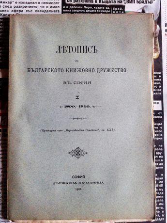 Уникална колекция книги..