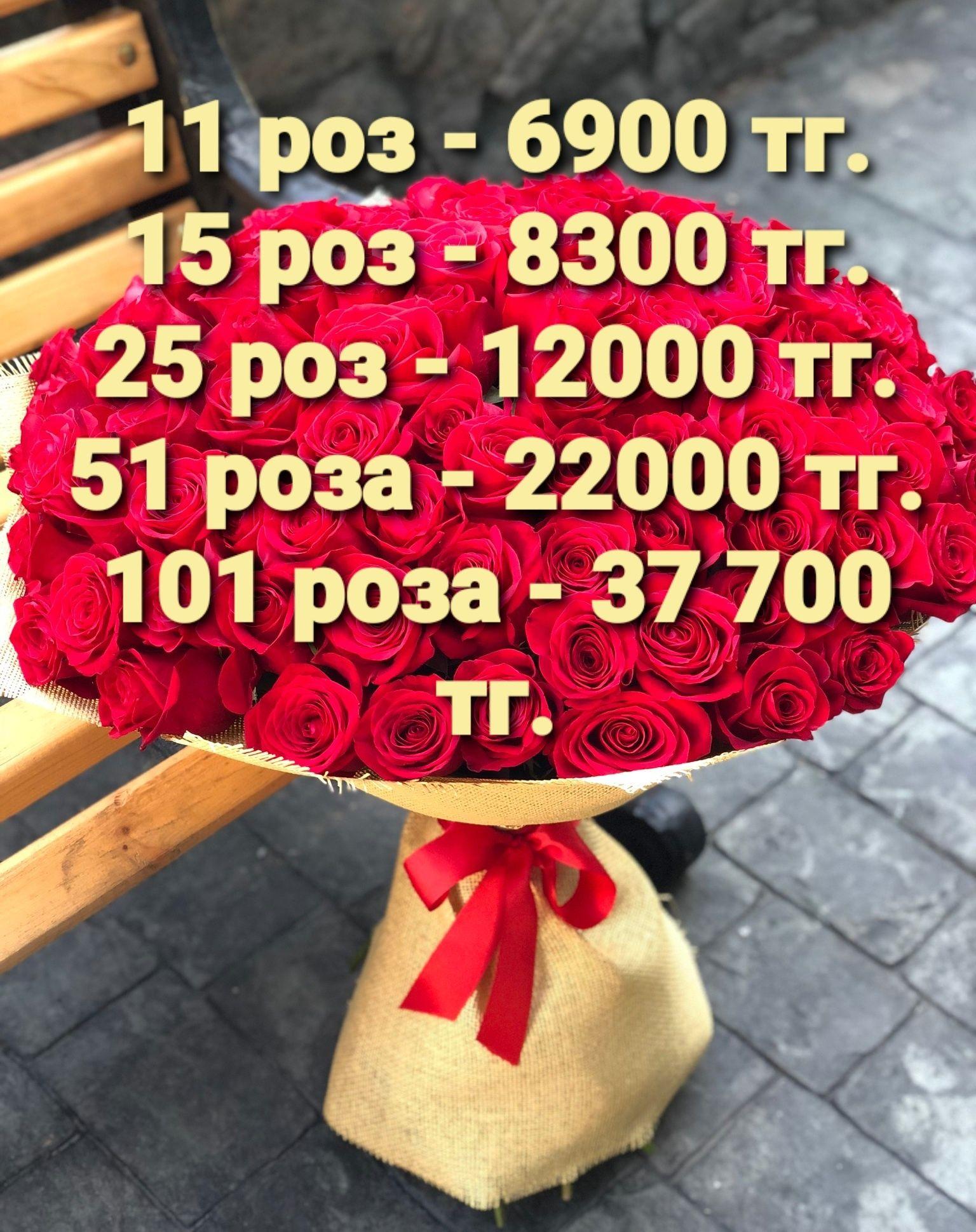 Розы цветы костанай доставка