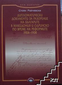 Дипломатически документи за разорение на българите в Македония и Одрин
