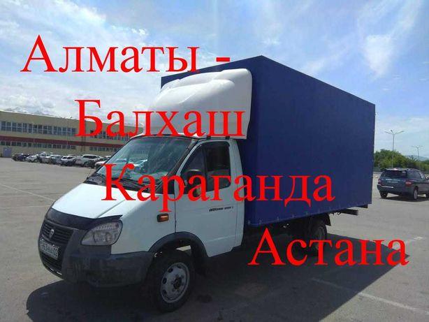 Алматы Астана Караганда Грузоперевозки переезды до грузы до Адреса