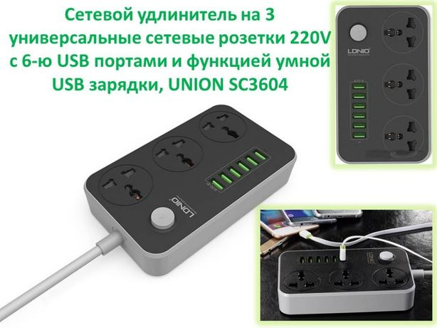 Удлинитель на 3 универсальные розетки 220V c 6-ю USB UNION SE3631