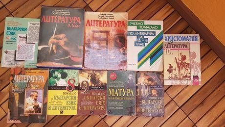Учебни помагала по Български език лтература и др.  8,9,10,11 и 12 клас