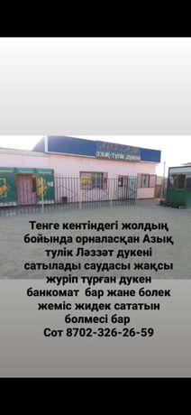 Магазин с банкомат