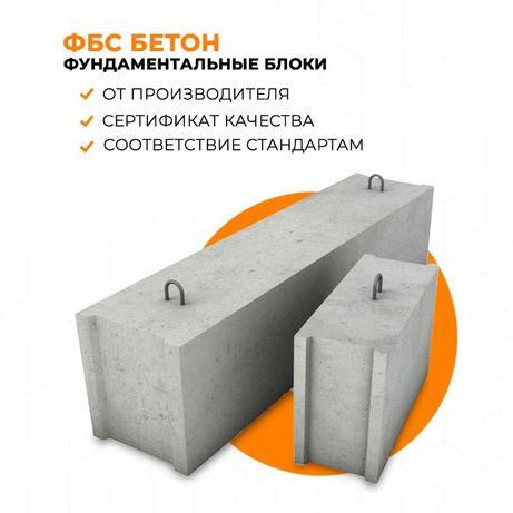 ФБС Блоки от завода производителя (без посредников)