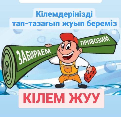 Кілем жуу Стирка ковров Чистка ковров Шанырак Улжан Айгерім Дархан