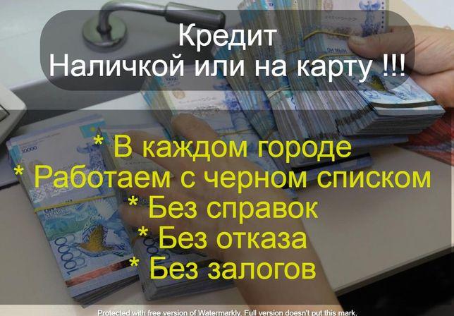 Нaличныe в Кaзахстанe, бeз пpoцентов пpямo сeйчac онлaйн зaбpaть