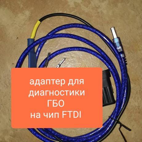 ГБО адаптер диагностика авто на газовом оборудовании vag com elm газ