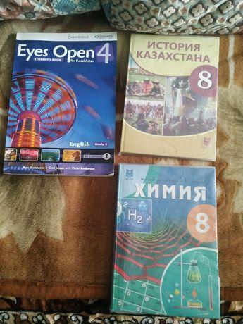 Продажа Школьных книг