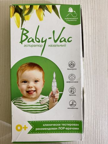 Продам аспиратор для носа детям с рождения