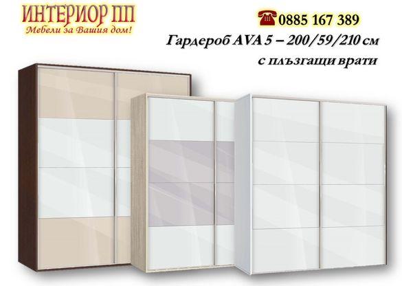 Гардероб Ава 5 с плъзгащи врати в Бял, Крем, Сив гланц, Орех, Кристал