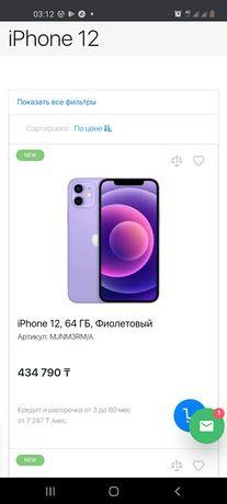 iPhone 12 новыый