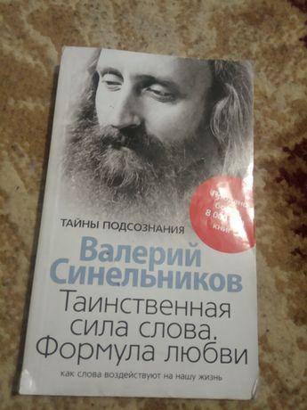 Продам  по психологии книгу