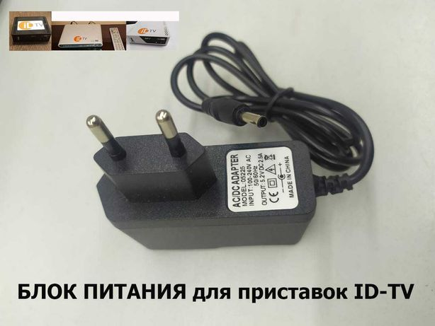 Блок питания 5,2v 2.5A адаптер на приставку ID-TV для телевидения