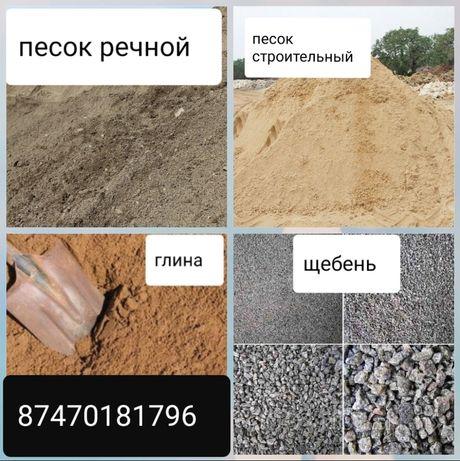 Песок речной и строительный, щебень, глина, грунт.