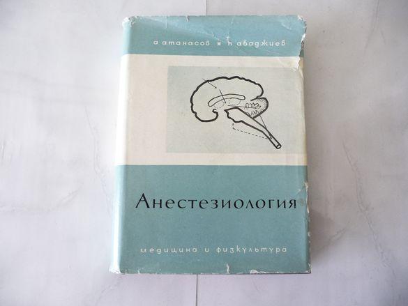 Анестезиология - А. Атанасов, П. Абаджиев.