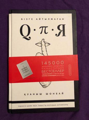 Книга на казахском языке