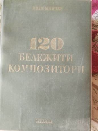 120 бележити композитори книга