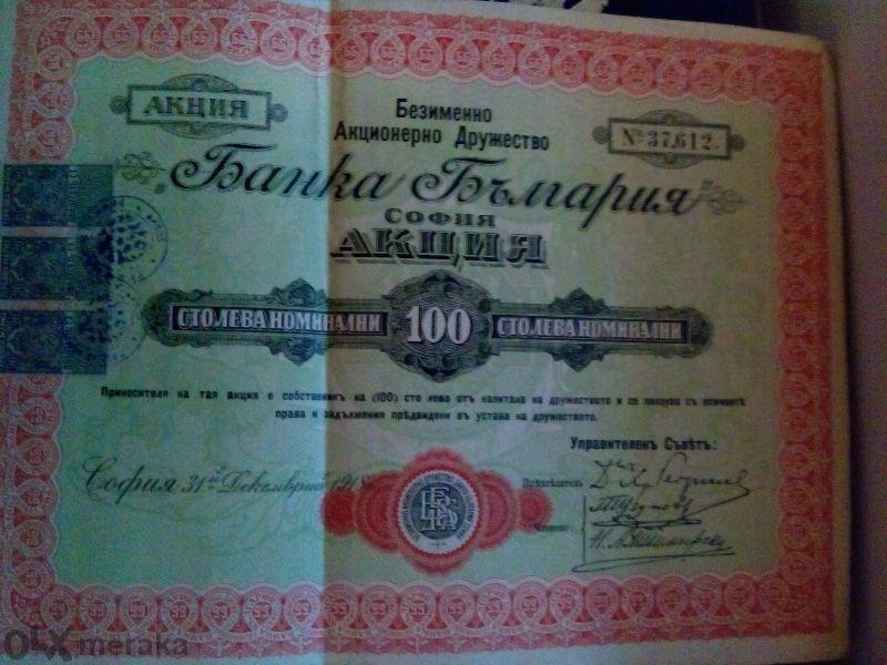 Акция Банка България-безименно акционерно дружество
