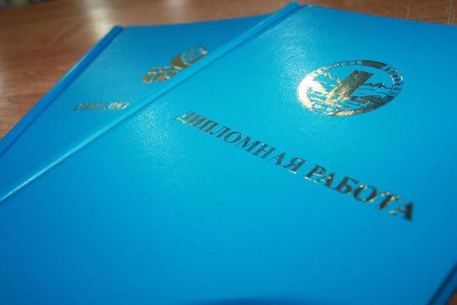 Курсовые, дипломные, магистерские работы на английском языке