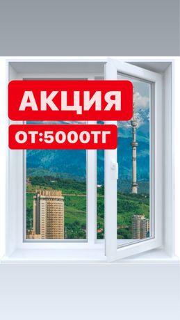 Пластиковые Окна ОТ:5000ТЕНГЕ Балконы, Витражи и Перегодки, Двери С4