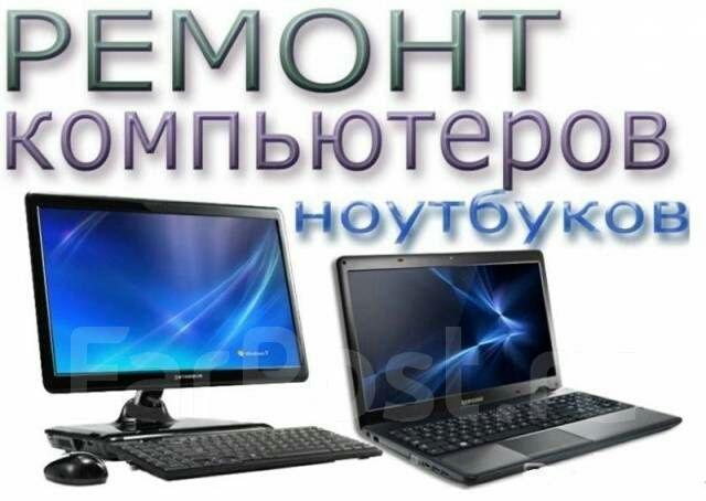 Ремонт компьютеров. Установка Windows