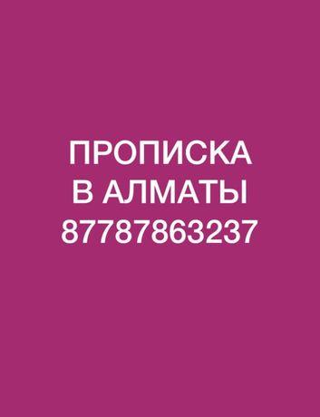 Прописка в Алматы !!!