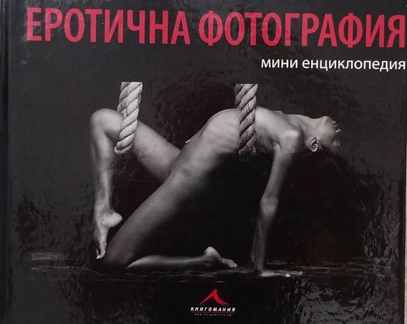 Еротична фотография  мини енциклопедия