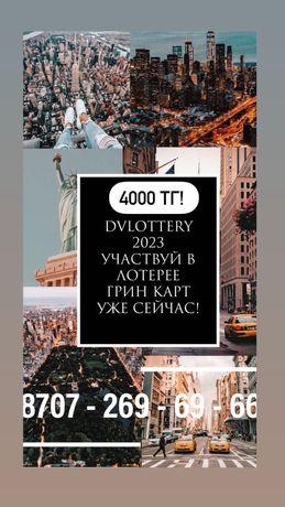 ЛОТЕРЕЯ ГРИН КАРТ: заполнение анкеты+фото
