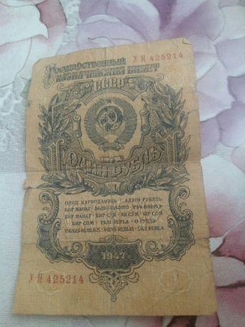 Продам один рубль 1947 года