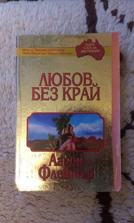Книги (романтична тематика)