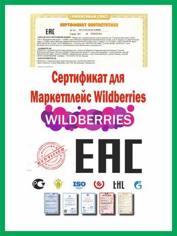 Сертификат для Маркетплейс Wildberries, Сертификат для Каспи магазина