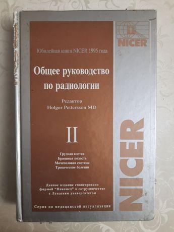 Дәрігерлерге арналған кітаптар Книги медицинские для врачей