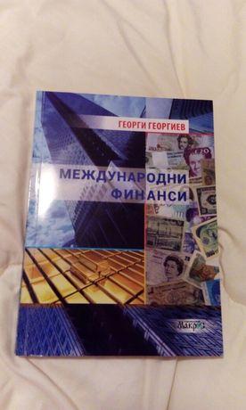 Учебници по финанси