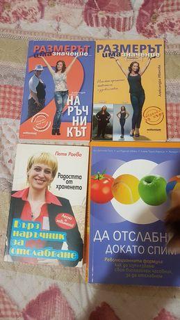 Книги за отслабване, диети, езотерика и друго