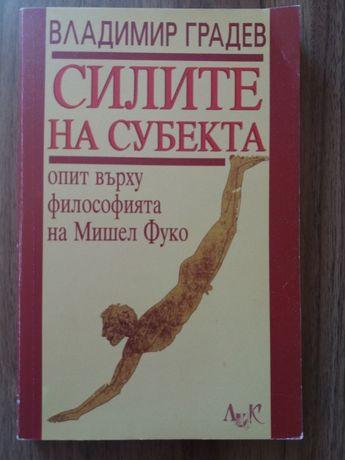 Силите на субекта опит върху философията на Мишел Фуко , Вл.Градев