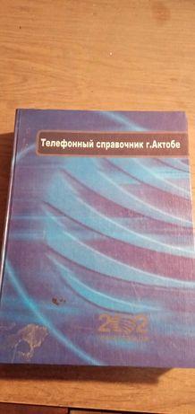 справочник казахтелеком 2001