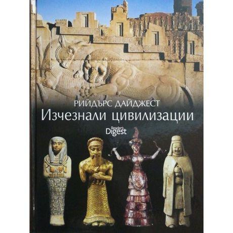 """Енциклопедия """"Изчезнали цивилизации"""" на Рийдърс Дайджест"""