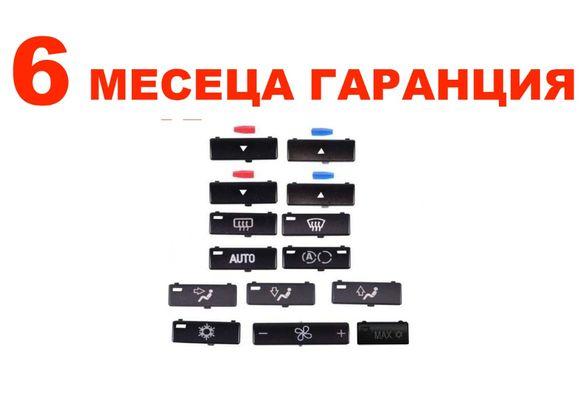 Капачета (копчета) на климатроник за BMW E39 и X5/БМВ Е39 и Х5