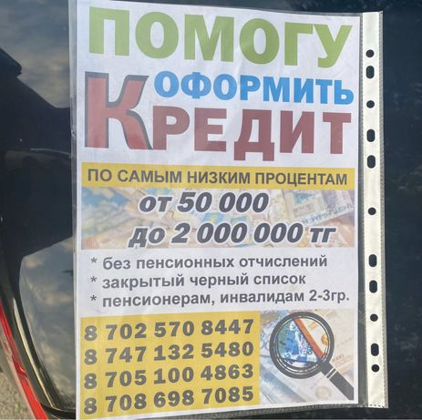 По всему Казахстану наличка за час !